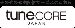 その他の楽曲配信サービスはこちらtune CORE JAPAN